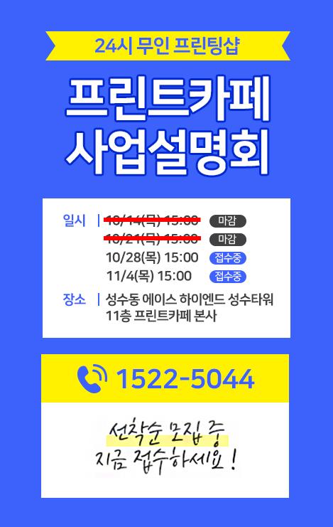 10.14-11.4_프린트카페 설명회_211021.jpg